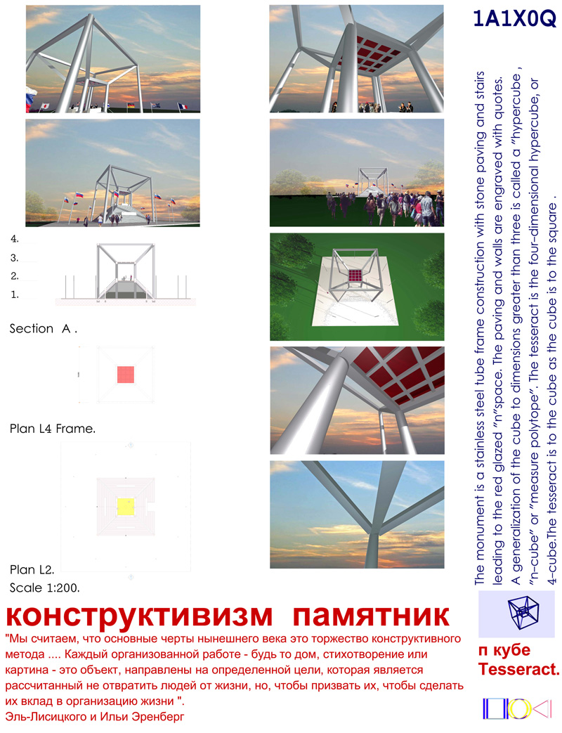 Миры Эль Лисицкого / Worlds of El Lissitzky: Brett C. Glover. Гиперкуб / Hypercube