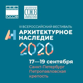 Фестиваль «Архитектурное наследие» 2020