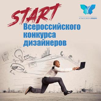 Архитектурно-художественный конкурс «Атмосфера-Profi 2020»