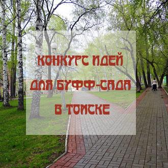 Конкурс концепций благоустройства территории сквера «Буфф-сад» в г. Томск