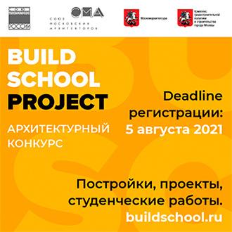Смотр-конкурс Build School Project 2021