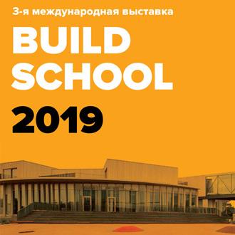 Международная выставка Build School и конкурс проектов Build School Project 2019