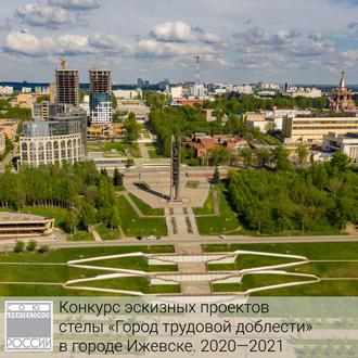 Конкурс эскизных проектов стелы «Город трудовой доблести» в Ижевске