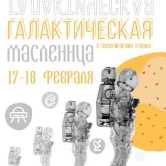 Конкурс на оформление арт-зоны главной площади Измайловского Кремля во время празднования «Галактической Масленицы» 17-18 февраля 2018