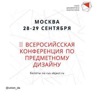 II Всероссийская конференция по предметному дизайну
