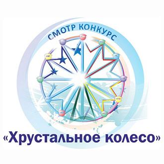 Смотр-конкурс «Хрустальное колесо» 2018
