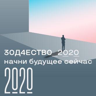 Конкурс «Куратор 2020»