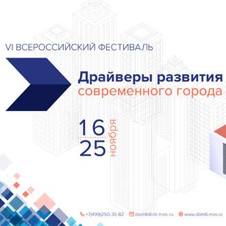 VI Всероссийский Фестиваль «Драйверы развития современного города 2021»