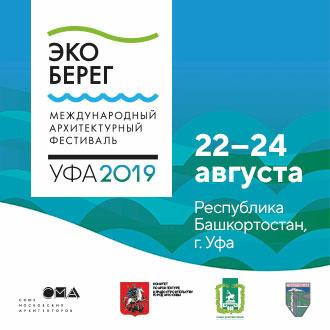 Международный архитектурный фестиваль «Эко-Берег 2019». Смотр-конкурс концепций эко-регенерации реки Сутолока в Уфе