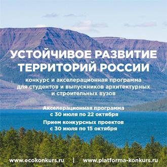 Конкурс и акселерационная программа «Устойчивое развитие территорий России»