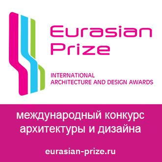 Международный конкурс Eurasian Prize 2021