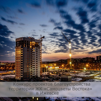 Конкурс проектов благоустройства дворового пространства и прилегающей территории ЖК «Самоцветы Востока» в Ижевске