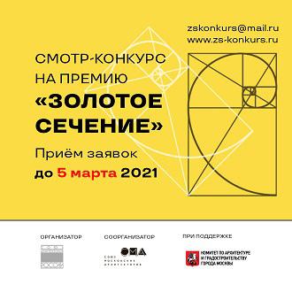 Смотр-конкурс на премию «Золотое сечение '21»