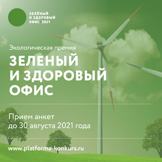 Экологическая акция «Зеленый и здоровый офис 2021»