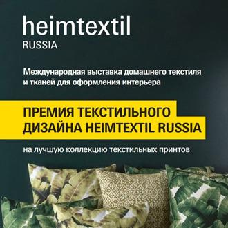 Ежегодная премия текстильного дизайна Heimtextil Russia