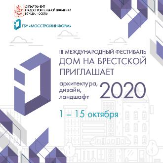 III Международный Фестиваль «Дом на Брестской приглашает: архитектура, дизайн, ландшафт» 2020