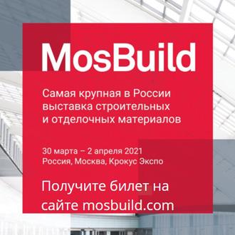 Выставка строительных и отделочных материалов MosBuild 2021