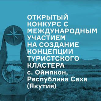 Открытый конкурс с международным участием на создание концепции туристского кластера, с. Оймякон, Республика Саха (Якутия)