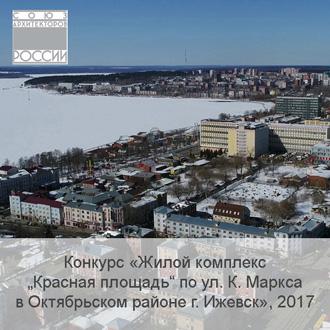 Конкурс на проект жилого комплекса «Красная площадь» в Ижевске