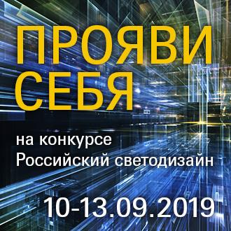 Ежегодный конкурс «Российский Светодизайн 2019»