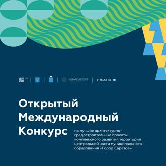 Конкурс концепций комплексного развития территорий центральной части города Саратова