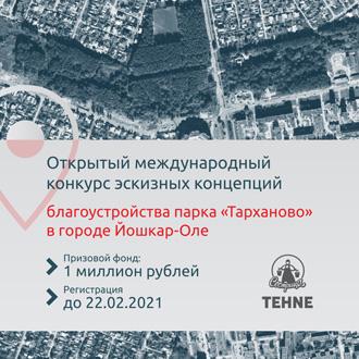 Международный конкурс эскизных концепций благоустройства парка «Тарханово». Йошкар-Ола, 2020-2021