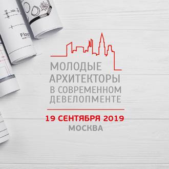 Конкурс молодых архитекторов в современном девелопменте 2019