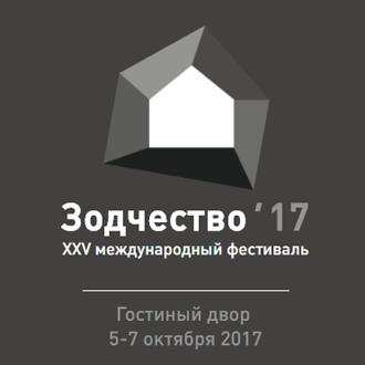 Фестиваль «Зодчество 2017 (XXV)»: «Качество сейчас. Пространство и среда»
