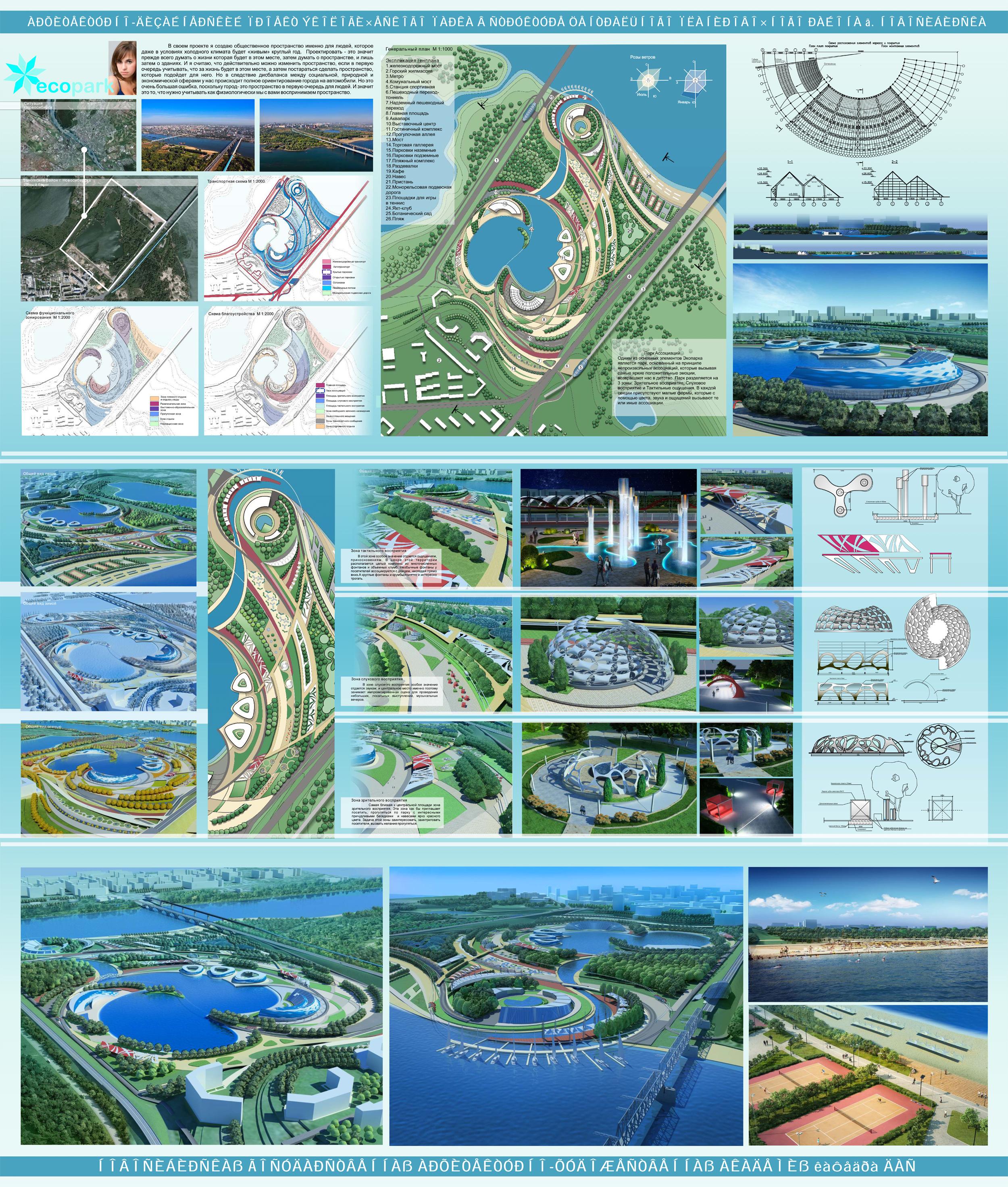Дипломный проект page Архитектура и проектирование  Архитектурно дизайнерский проект экологического парка Новосибирск