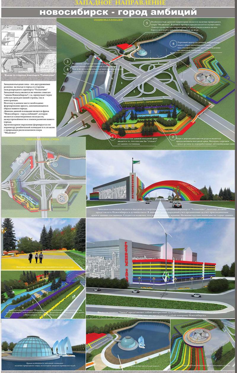 Дизайн среды новосибирск