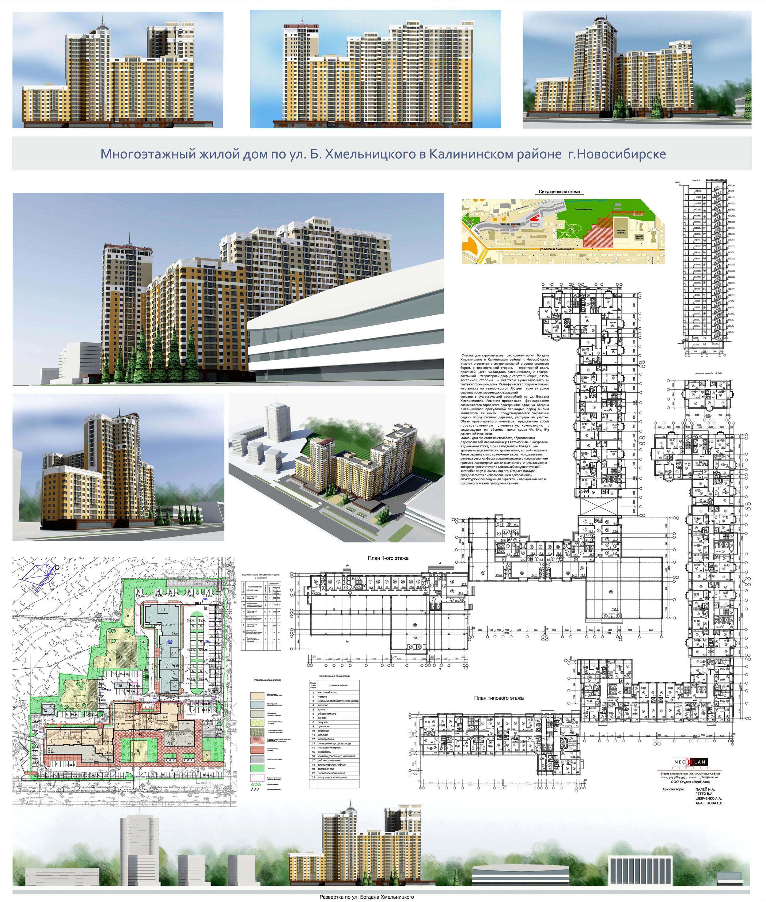 Многоэтажный жилой дом по ул б
