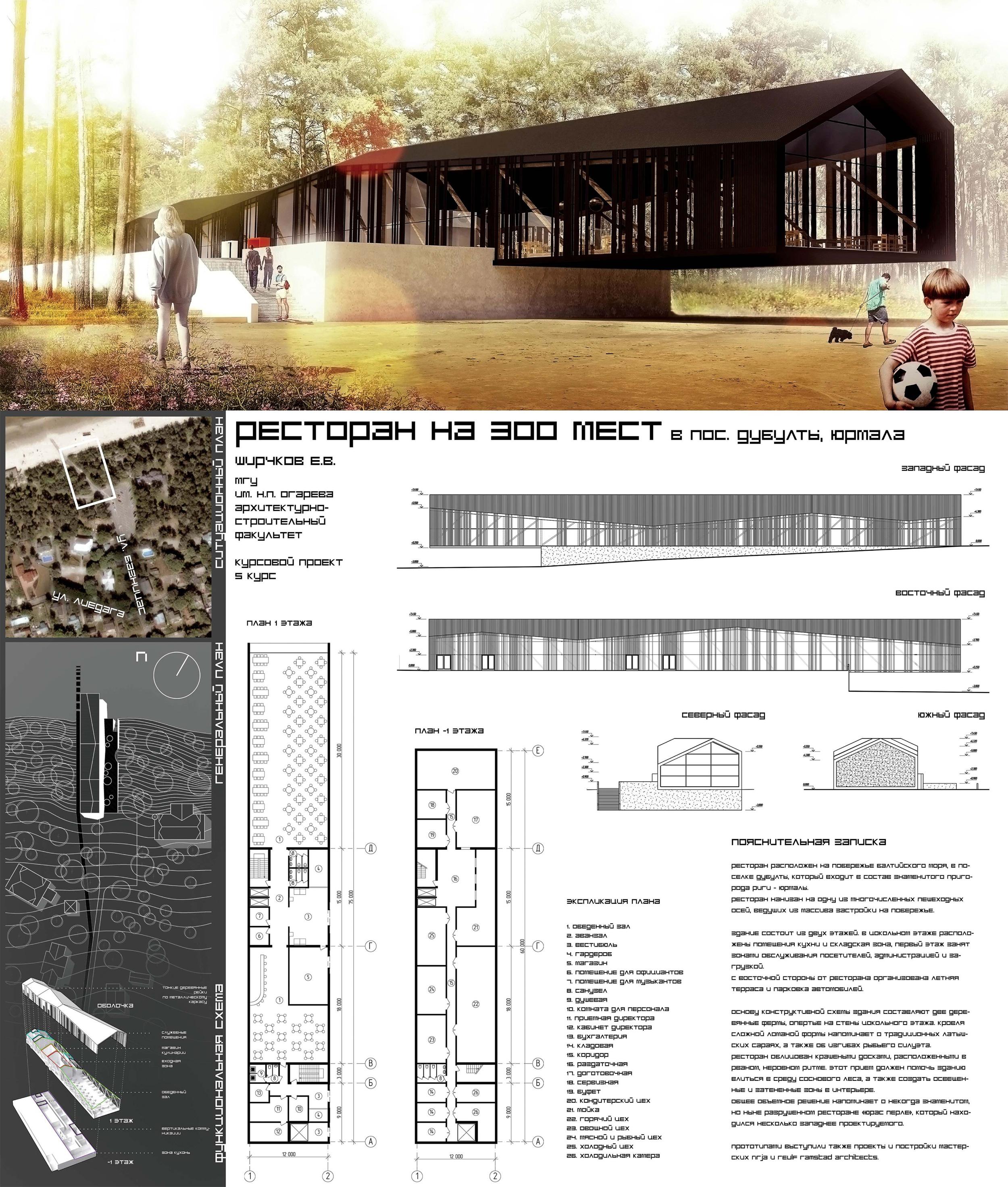 Ресторан на мест в п Дубулты Юрмала Архитектура и  Ресторан на 300 мест в п Дубулты Юрмала Автор Ширчков Е Проект