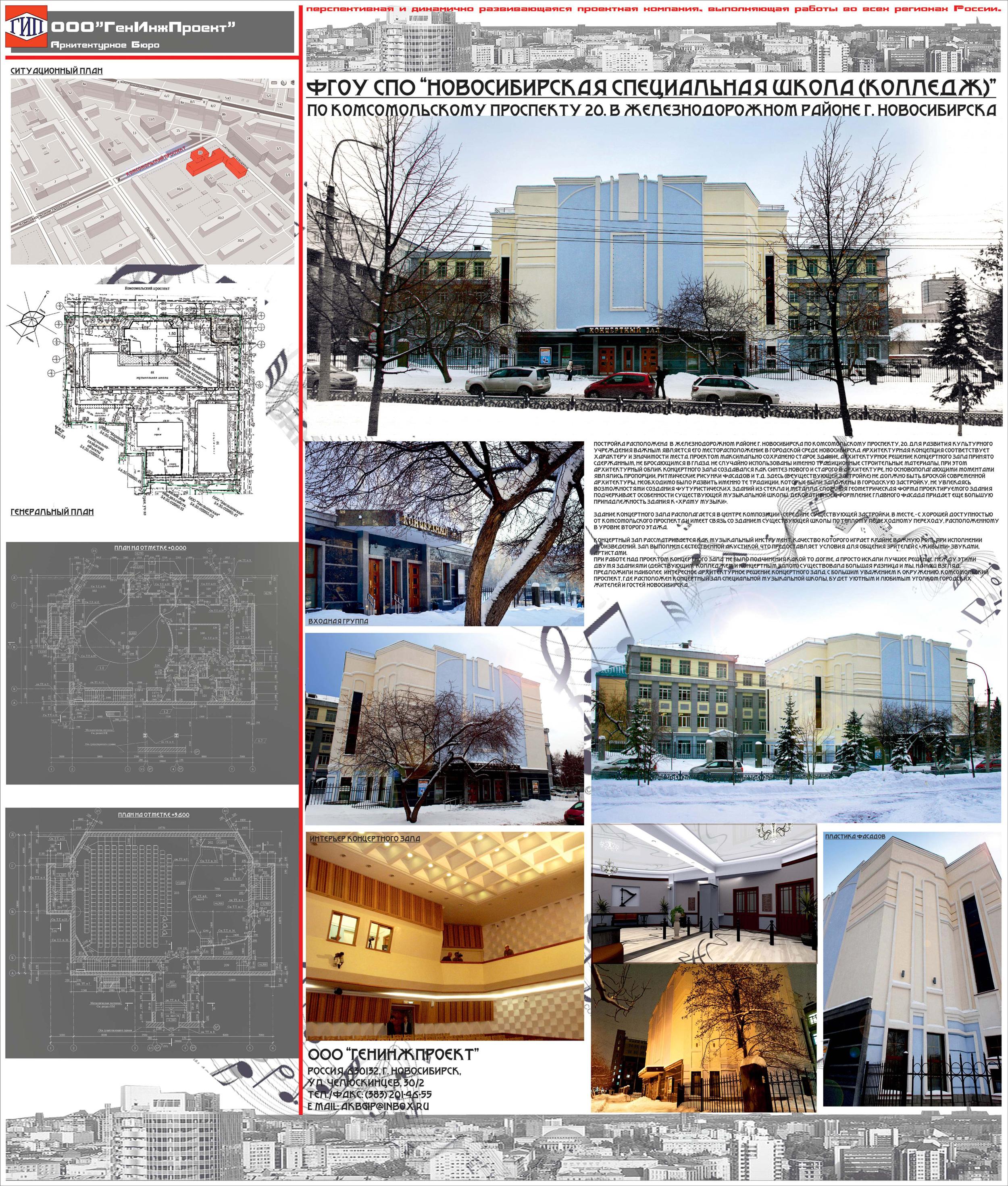 Концертный зал специальной музыкальной школы колледжа Новосибирск  Концертный зал специальной музыкальной школы колледжа Новосибирск Проектная организация ООО ГенИнжПроект Проект