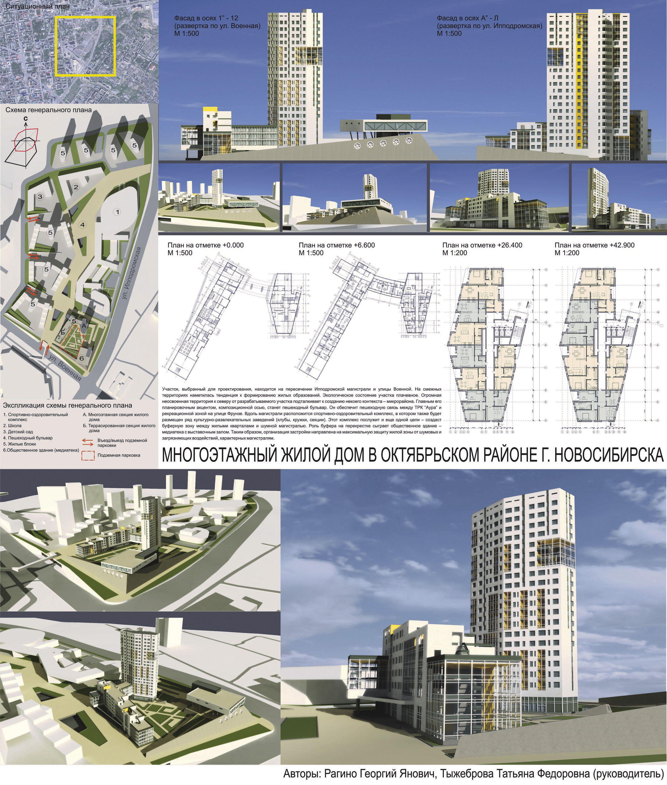 Дипломный проект page Архитектура и проектирование  Многоэтажный жилой дом в Октябрьском районе г Новосибирск Проект