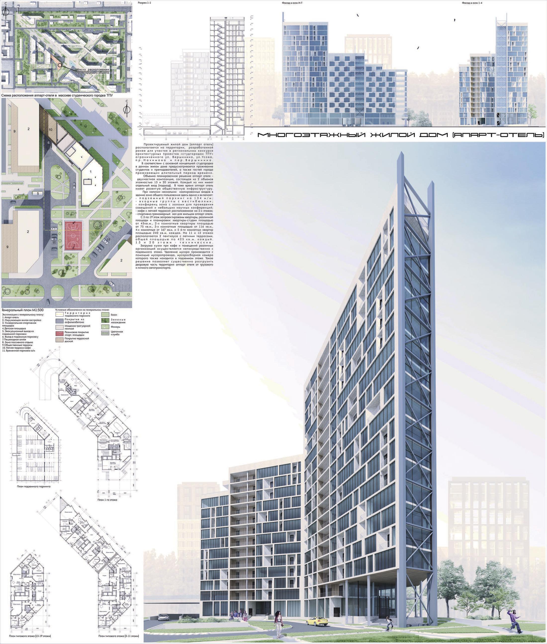 Курсовой проект page Архитектура и проектирование  Проект многоэтажного жилого дома в Томске