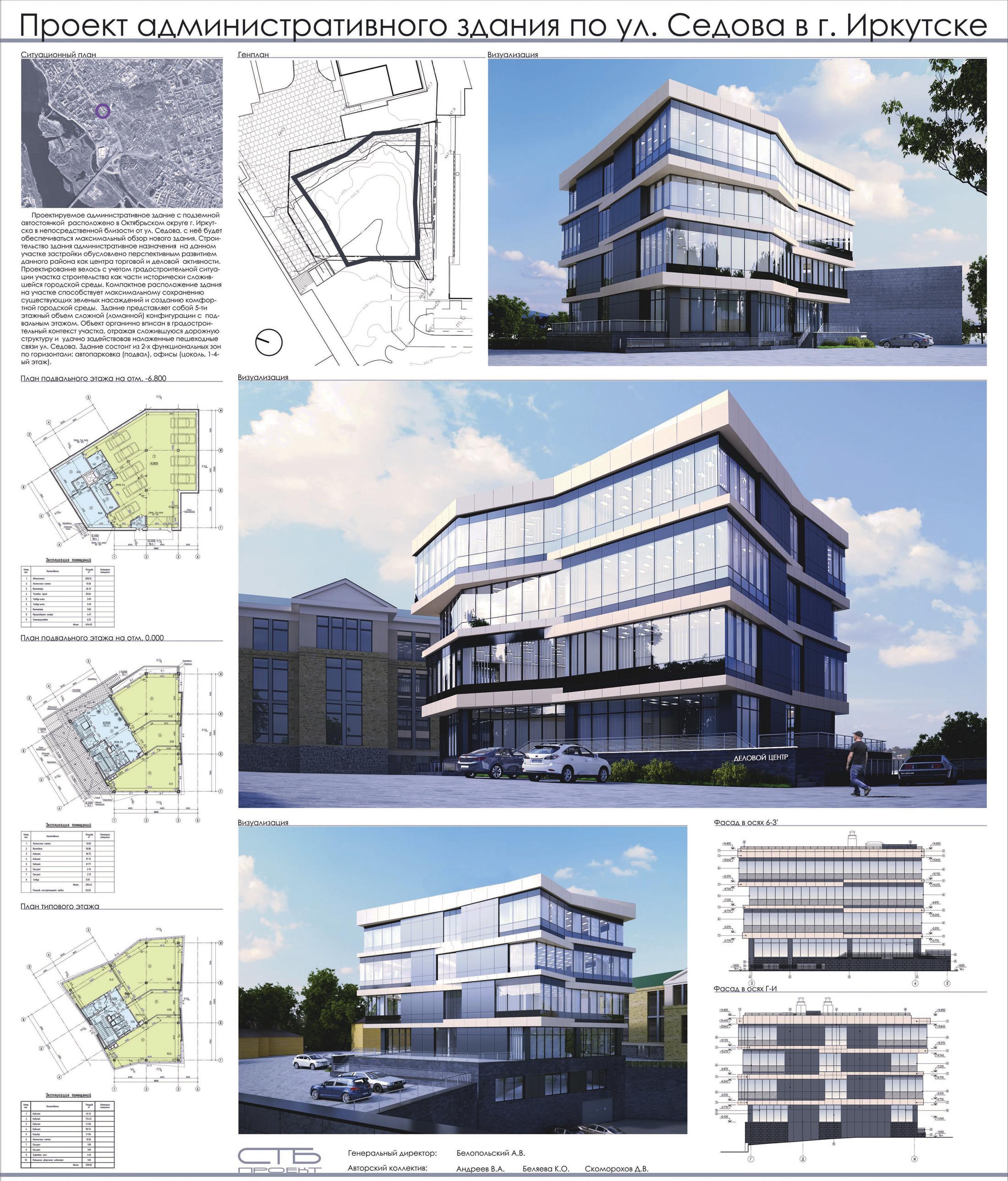 Дизайн проект офисных зданий