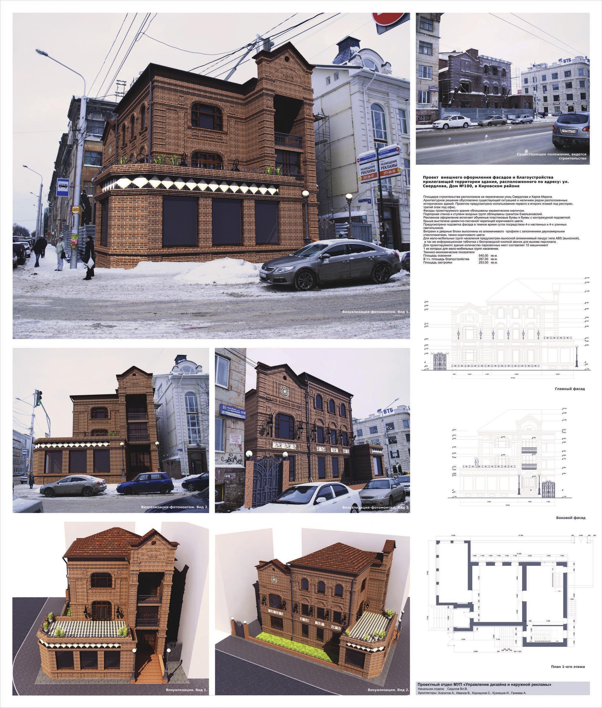 Проект оформления фасадов здания ресторана по ул Свердлова  Проект оформления фасадов здания ресторана по ул Свердлова 100 Уфа