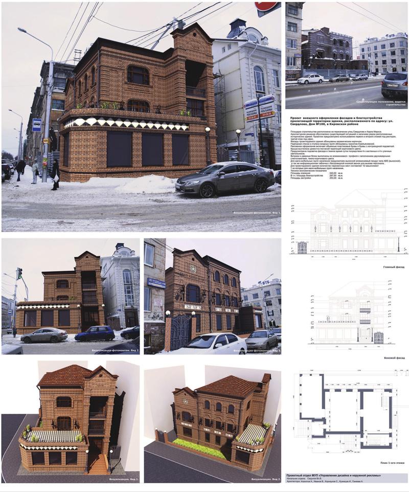 Центр городского дизайна на блюхера