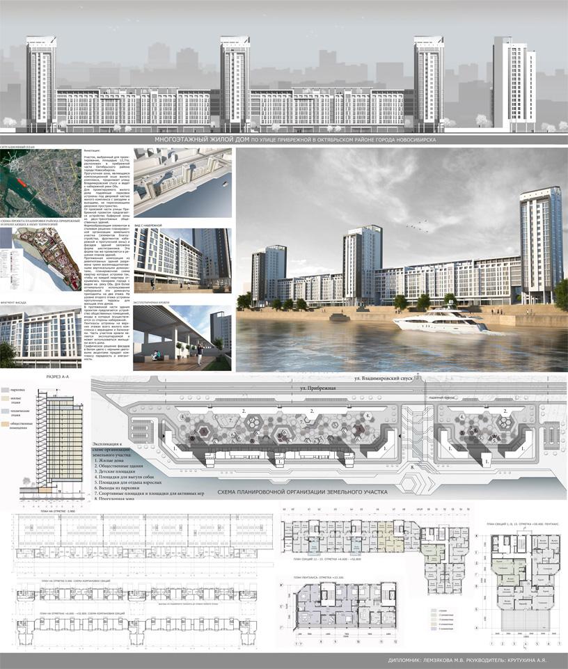 Проект многоэтажного жилого дома по ул Прибрежной в Новосибирске  Проект многоэтажного жилого дома по ул Прибрежной в Новосибирске