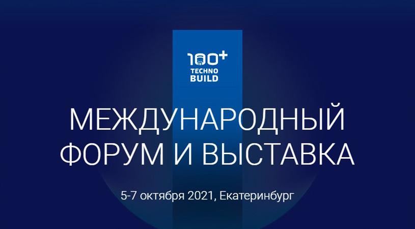 VIII Международный форум и выставка высотного и уникального строительства 100+ Forum&Expo 2021