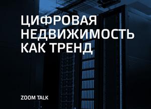 Онлайн-конференция «Цифровая недвижимость как тренд»