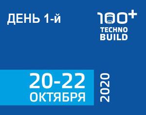 Открытие выставки и сессии первого дня форума 100+ TechnoBuild (20.10.2020)
