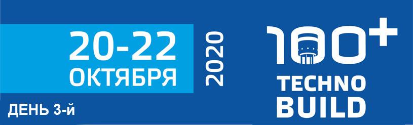Заключительный день и итоги VII Международного форума и выставки 100+ TechnoBuild 2020