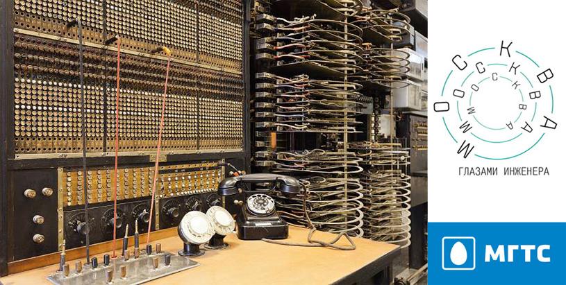 Автобусная экскурсия «Алло, барышня!» 135 лет истории телефонной сети. «Москва глазами инженера» совместно с музеем МГТС