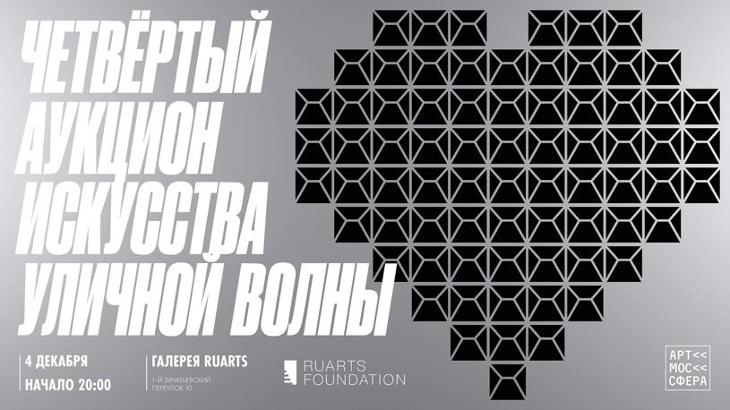 Объявлен открытый конкурс на получение гранта среди российских уличных художников