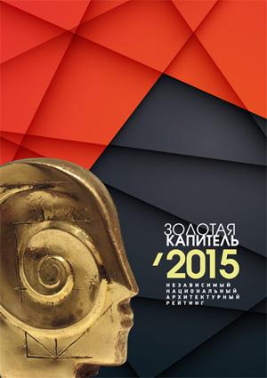 Независимый национальный архитектурный рейтинг «Золотая капитель 19». 2015