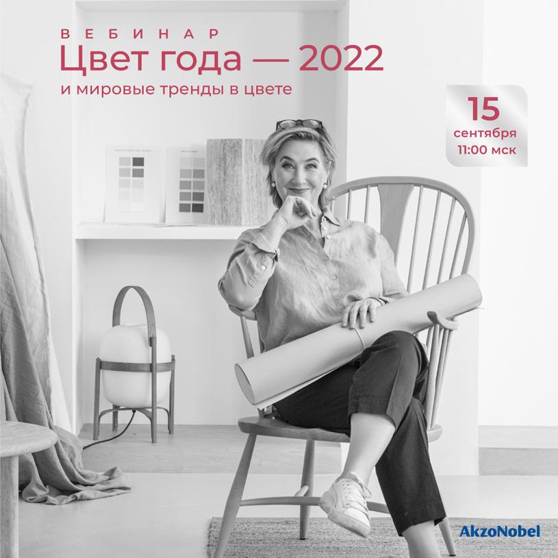 Вебинар-презентация AkzoNobel: «Цвет года – 2022»
