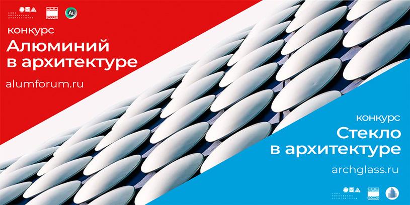 Смотры-конкурсы «Алюминий в архитектуре» / «Стекло в архитектуре» 2021