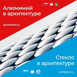 Единая деловая программа международных форумов AlumForum 2021 и ArchGlass 2021