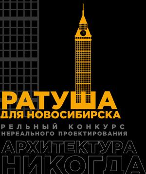 Архитектура Никогда 2014: Ратуша для Новосибирска. Реальный конкурс нереального проектирования